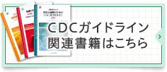 CDCガイドライン関連書籍