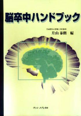 脳卒中ハンドブック