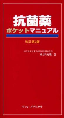抗菌薬ポケットマニュアル 改訂第2版