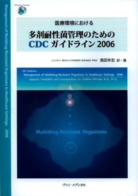 医療環境における多剤耐性菌管理のためのCDCガイドライン2006
