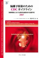 隔離予防策のためのCDCガイドライン- 医療環境における感染性病原体の伝播予防2007