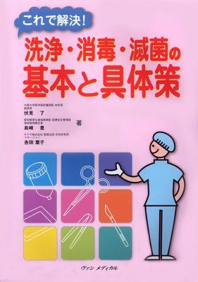 これで解決! 洗浄・消毒・滅菌の基本と具体策