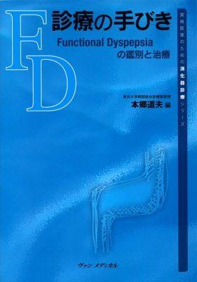 実地医家のための消化器診療シリーズ FD診療の手びき-Functional Dyspepsiaの鑑別と治療-