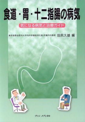 食道・胃・十二指腸の病気-気になる病気と治療ガイド-