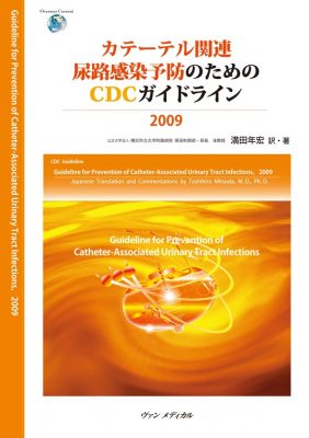 カテーテル関連尿路感染予防のためのCDCガイドライン2009