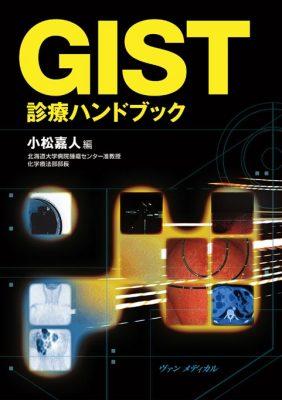 GIST診療ハンドブック