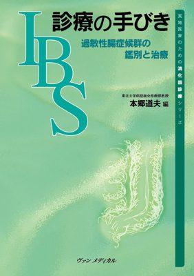 実地医家のための消化器診療シリーズ IBS診療の手びき-過敏性腸症候群の鑑別と治療-
