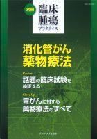 別冊 臨床腫瘍プラクティス 消化管がん薬物療法