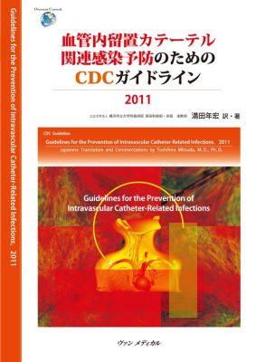 血管内留置カテーテル関連感染予防のためのCDCガイドライン2011