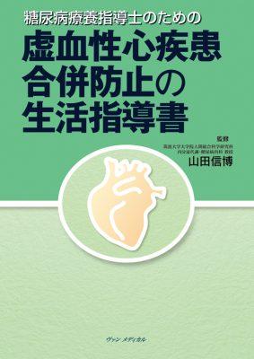 糖尿病療養指導士のための 虚血性心疾患合併防止の生活指導書