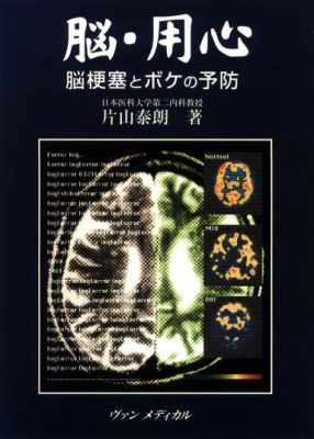 脳・用心-脳梗塞とボケの予防-