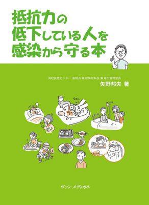 抵抗力の低下している人を感染から守る本
