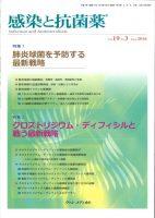 特集1:肺炎球菌を予防する最新戦略 特集2:クロストリジウム・ディフィシルと戦う最新戦略