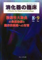 潰瘍性大腸炎の最適治療と臨床的問題への対策