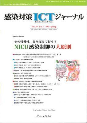 その特殊性,どう捉えて行う? NICU感染制御の大原則