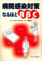 病院感染対策なるほどABC