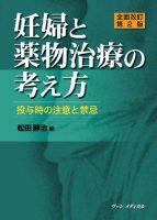全面改訂第2版 妊婦と薬物治療の考え方
