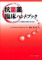 抗菌薬 臨床ハンドブック