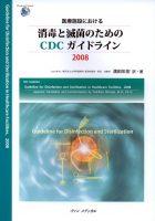 医療施設における 消毒と滅菌のためのCDCガイドライン2008