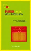 抗菌薬ポケットマニュアル 改訂3版