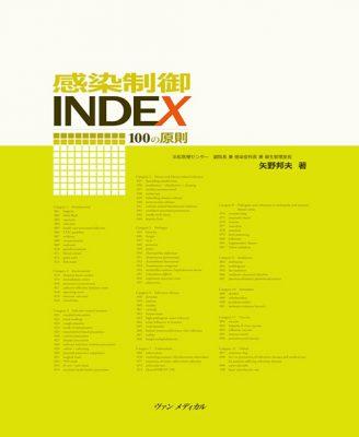 感染制御INDEX 100の原則