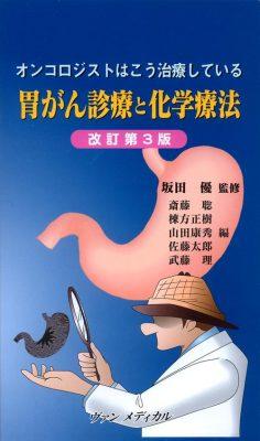 オンコロジストはこう治療している 胃がん診療と化学療法 改訂第3版