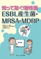 知って防ぐ!耐性菌 ESBL産生菌・MRSA・MDRP