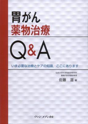 胃がん薬物治療Q&A