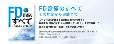 FD診療のすべて-その理論から実践まで-