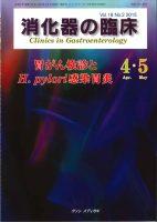 胃がん検診とH.pylori感染胃炎
