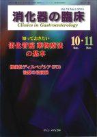 特集Ⅰ:知っておきたい 消化管癌 薬物療法の基本 特集Ⅱ:機能性ディスペプシア(FD)治療の最前線