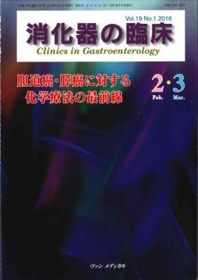 胆道癌・膵癌に対する化学療法の最前線