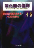 難治性逆流性食道炎/NERDを診る